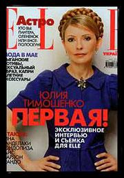 Ukraine PM makes Elle front cover