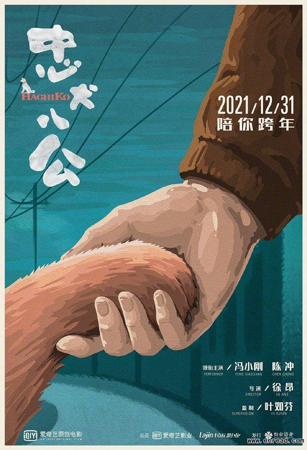 《忠犬八公》将迎来中国版