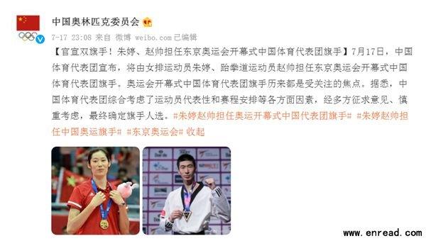 朱婷、赵帅将担任东京奥运开幕式中国代表团旗手